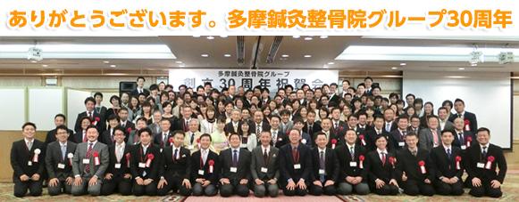 ありがとうございます。多摩鍼灸整骨院グループ30周年。